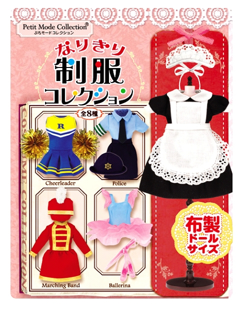 Re-Ment Petite Mode Collection Doll Clothes come in eight possible designs for your dolly to choose from. From nurse to maid, from police officer to cheerleader, your dolly can be a multi talented sensation in your collection!