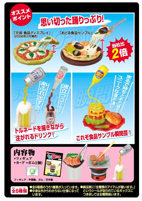 Re-Ment Puchi Petite Collections presents Swinging Food! With a series of six sets to collect, the name comes from the floating cups, chop sticks, and various utensils, holding the food in mid air!<br><br>