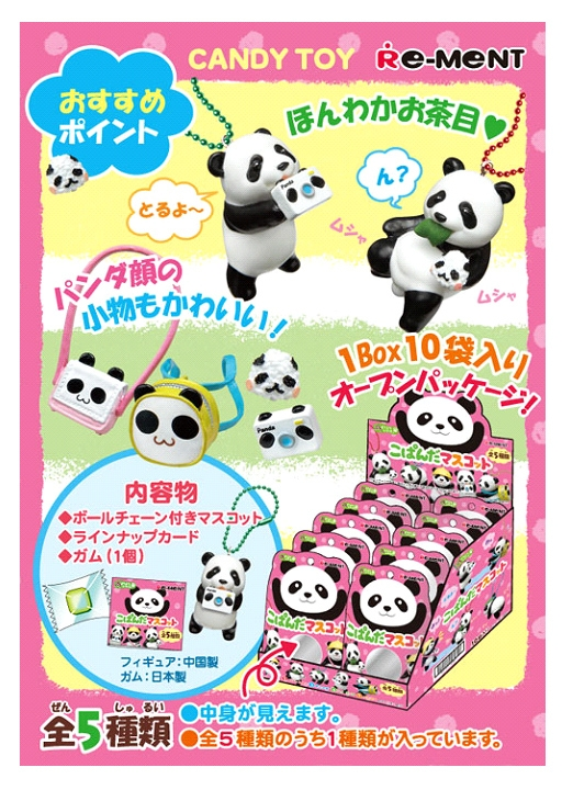 Re-Ment Kindergarten Panda keychains have five possible designs to choose from. Whether you enjoy a panda crawling or a panda with a hat, a panda eating bamboo or a panda holding a boom box, the choice is yours! Cuteness assured!<br><br>