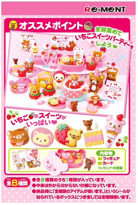San-X Rilakkuma Strawberry Sweets collection contains eight sets to fill any doll house setting. There are strawberry Rilakkuma influenced ice cream cones and lolly pops, as well as sweet platters and tea cups.<br><br>